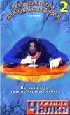Группа Чалка «Реальные песни для реальных людей 2» 2002