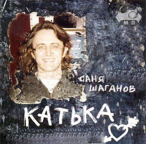 Александр Шаганов Катька 2003