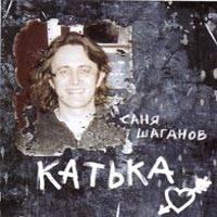 Александр Шаганов «Катька» 2003