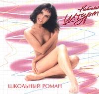 Наталья Штурм «Школьный роман» 1996