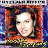 Наталья Штурм «Уличный художник» 1998