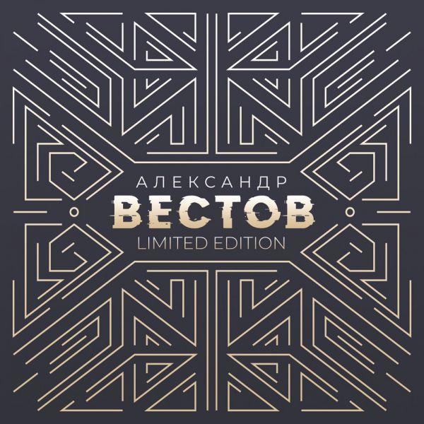Александр Вестов Limited Edition 2021