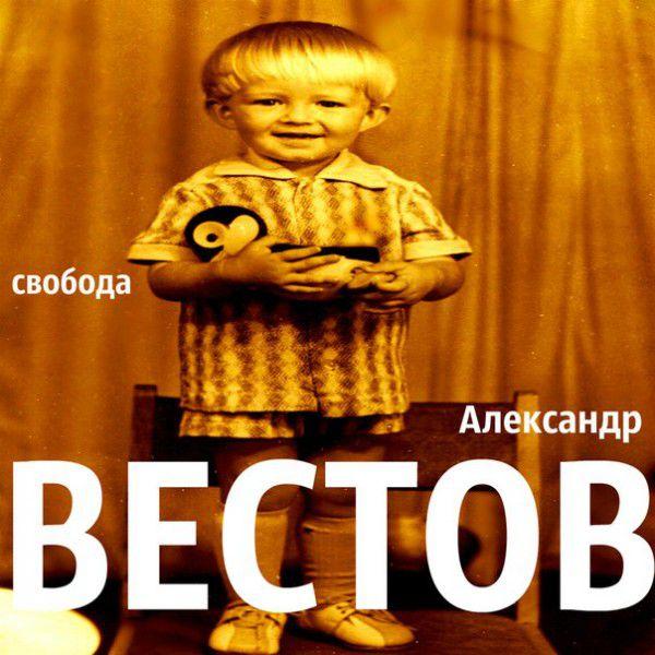 Александр Вестов Свобода 2012