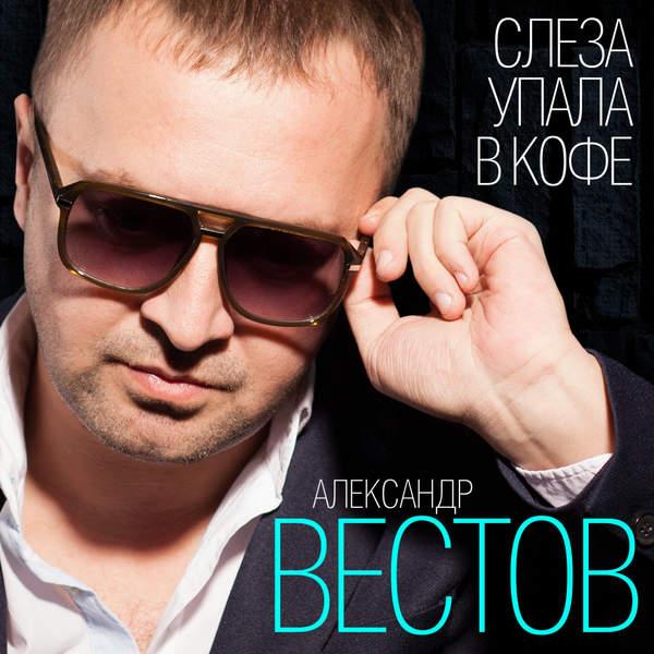 Александр Вестов Слеза упала в кофе 2015