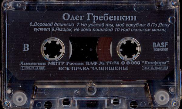 Олег Гребенкин Русский век 2005 (MC). Аудиокассета
