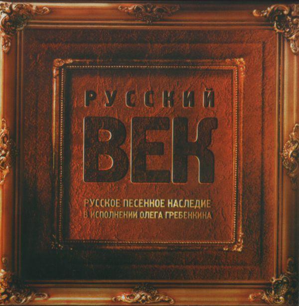 Олег Гребенкин Русский век 2005 (CD)