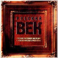 Олег Гребенкин «Русский век» 2005