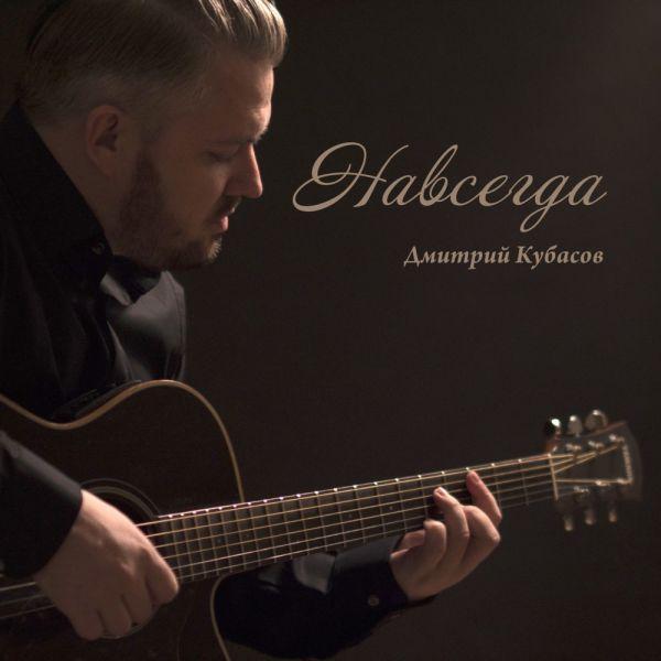 Дмитрий Кубасов Навсегда 2018