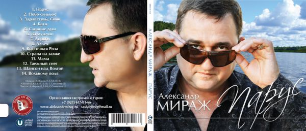 Александр Мираж Парус 2016