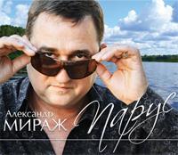 Александр Мираж (Драгунов) «Парус» 2016