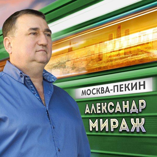 Александр Мираж Москва-Пекин 2017
