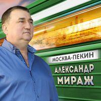 Александр Мираж (Драгунов) «Москва-Пекин» 2017