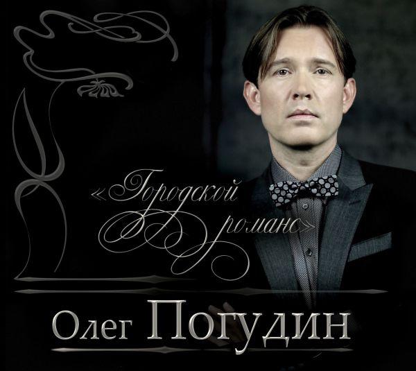 Олег Погудин Городской романс 2016 (2CD)
