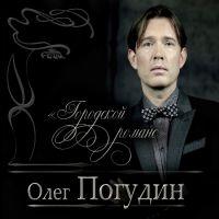 Олег Погудин «Городской романс» 2016