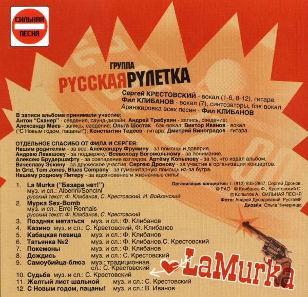 Группа Русская рулетка La Murka 2004 (CD)