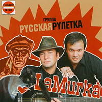 Группа Русская рулетка «La Murka» 2004