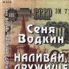 Сеня Водкин «Наливай, дружище» 1998