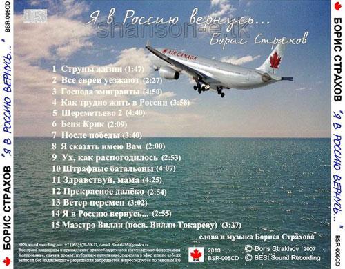 Борис Страхов Я в Россию вернусь 2010