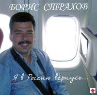 Борис Страхов «Я в Россию вернусь... » 2010