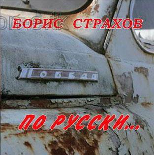 Борис Страхов По русски 2010