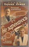 Андрей Таланов «Не зарекаюсь» 2004