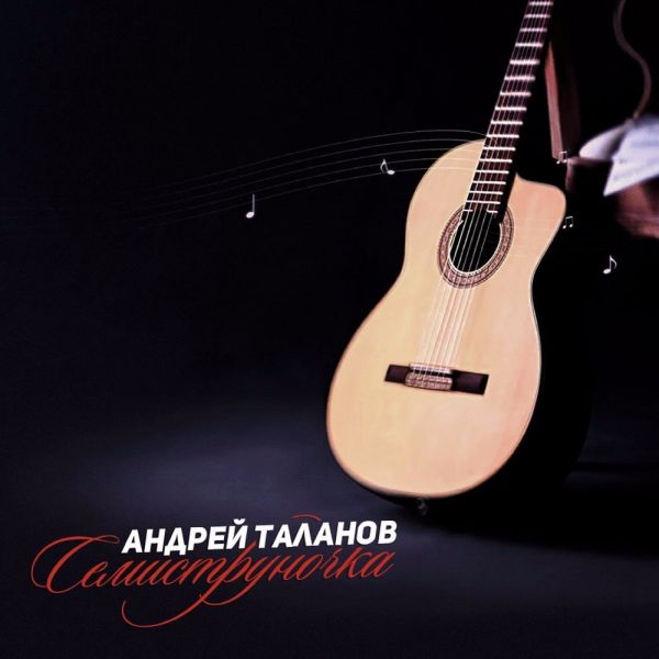 Андрей Таланов Семиструночка 2017