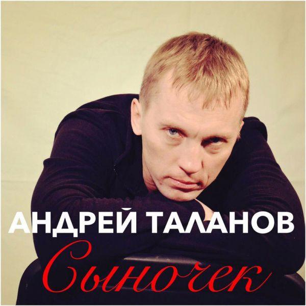 Андрей Таланов Сыночек 2017