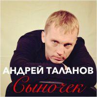 Андрей Таланов «Сыночек» 2017