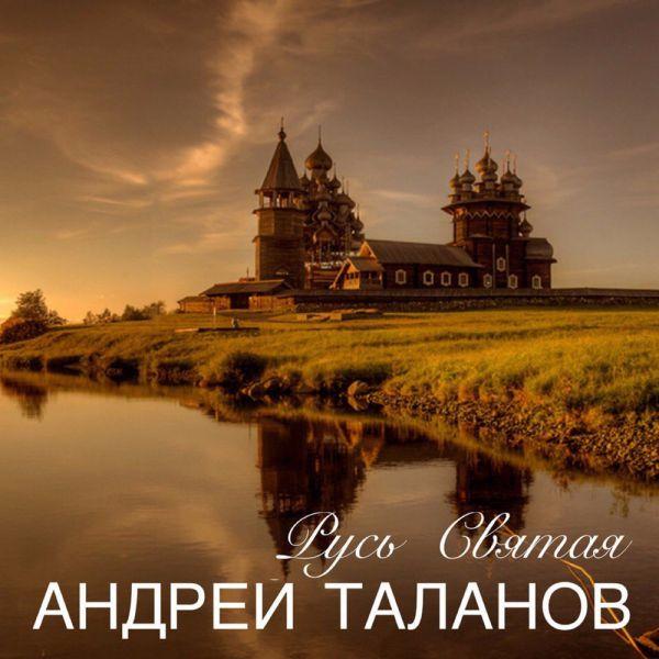 Андрей Таланов Русь святая 2017