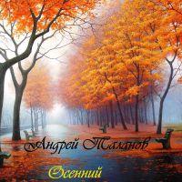 Андрей Таланов «Осенний» 2017