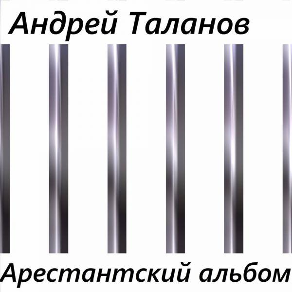 Андрей Таланов Арестантский альбом 2017