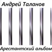Андрей Таланов «Арестантский альбом» 2017