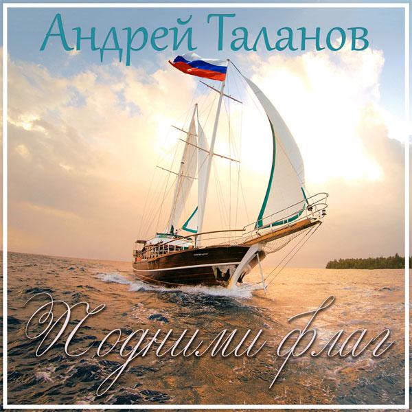 Андрей Таланов Подними флаг 2017