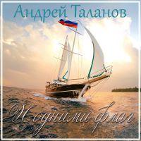 Андрей Таланов «Подними флаг» 2017