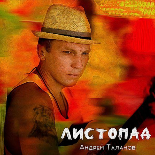 Андрей Таланов Листопад 2018
