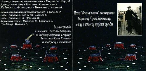 Проект Тундра Беспризорная доля 2003