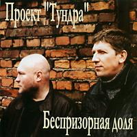 Проект «Тундра» «Беспризорная доля» 2003