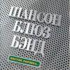 Группа Шансон Блюз Бэнд (Виктор  Борилов) «Постой, паровоз» 2003