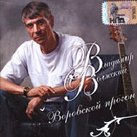 Владимир Волжский (Петров) «Воровской прогон» 2008