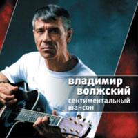Владимир Волжский (Петров) «Сентиментальный шансон» 2008