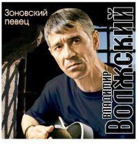 Владимир Волжский (Петров) «Зоновский певец» 2008