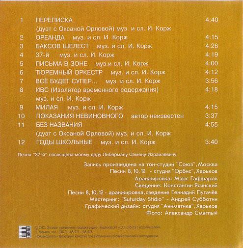 Игорь Корж Первый 2002 (CD)