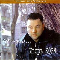Игорь Корж «Первый» 2002