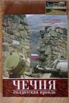 Солдатская правда 2004 (CD)