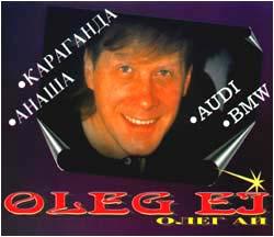 Олег Ай MAXI CD 1997