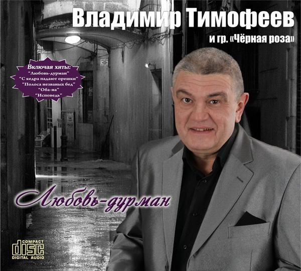 тимофеев владимир дискография скачать торрент - фото 3