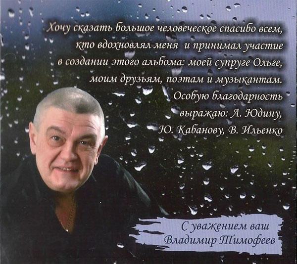 Владимир Тимофеев Летний дождь 2018