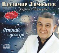 Владимир Тимофеев «Летний дождь» 2018