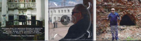 Владимир Тимофеев Волюшка-Воля 2020 (CD)