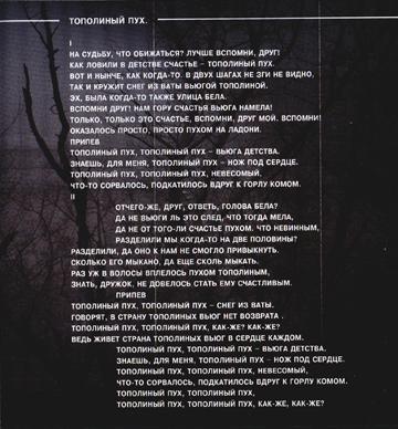 ТЕКСТ ПЕСНИ ТОПОЛИНЫЙ ПУХ ЖАРА ИЮЛЬ СКАЧАТЬ БЕСПЛАТНО